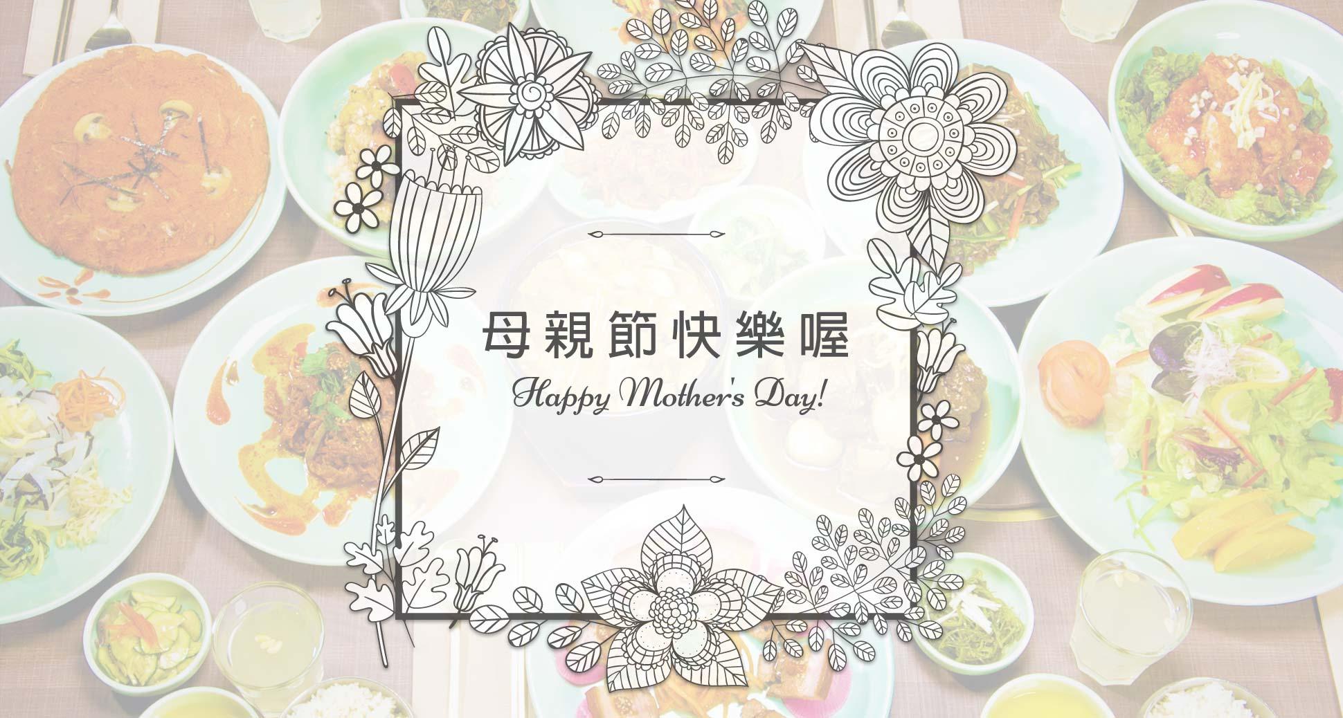Happy mother's day! 母親節快樂喔~