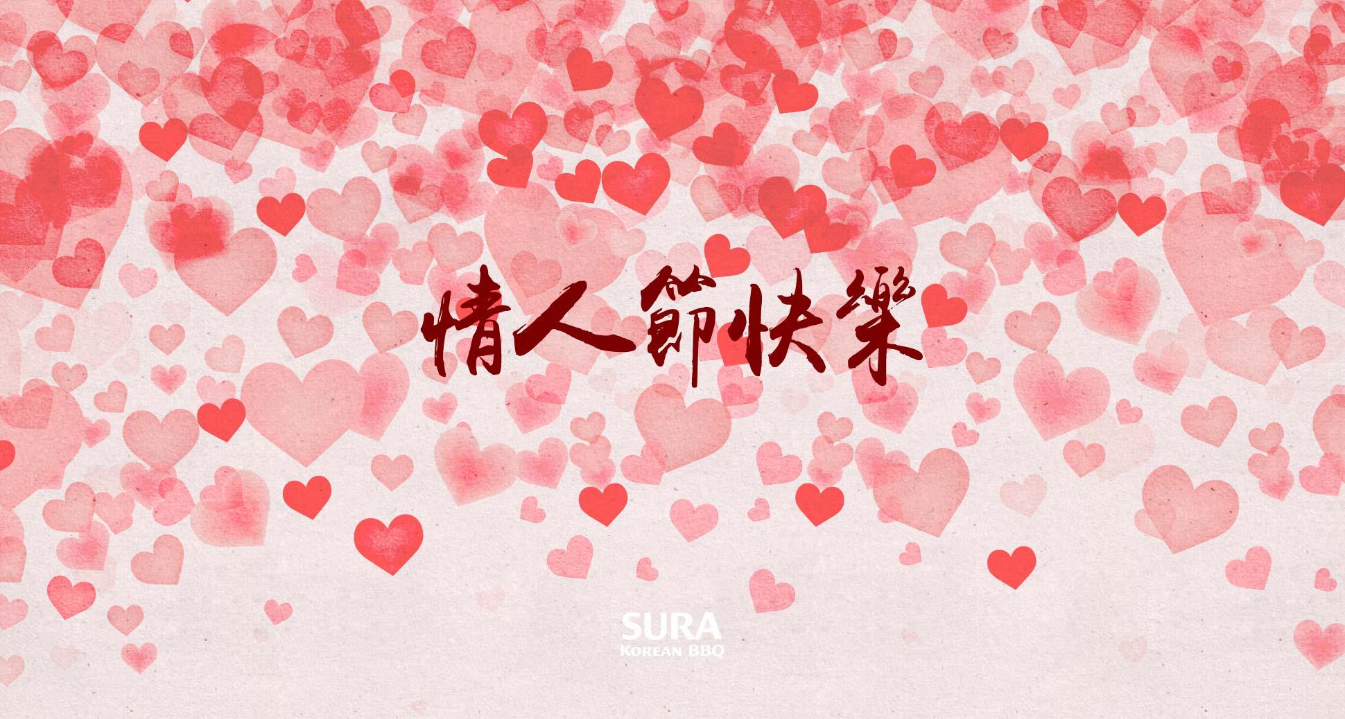 Happy valentine's day with sura korean bbq