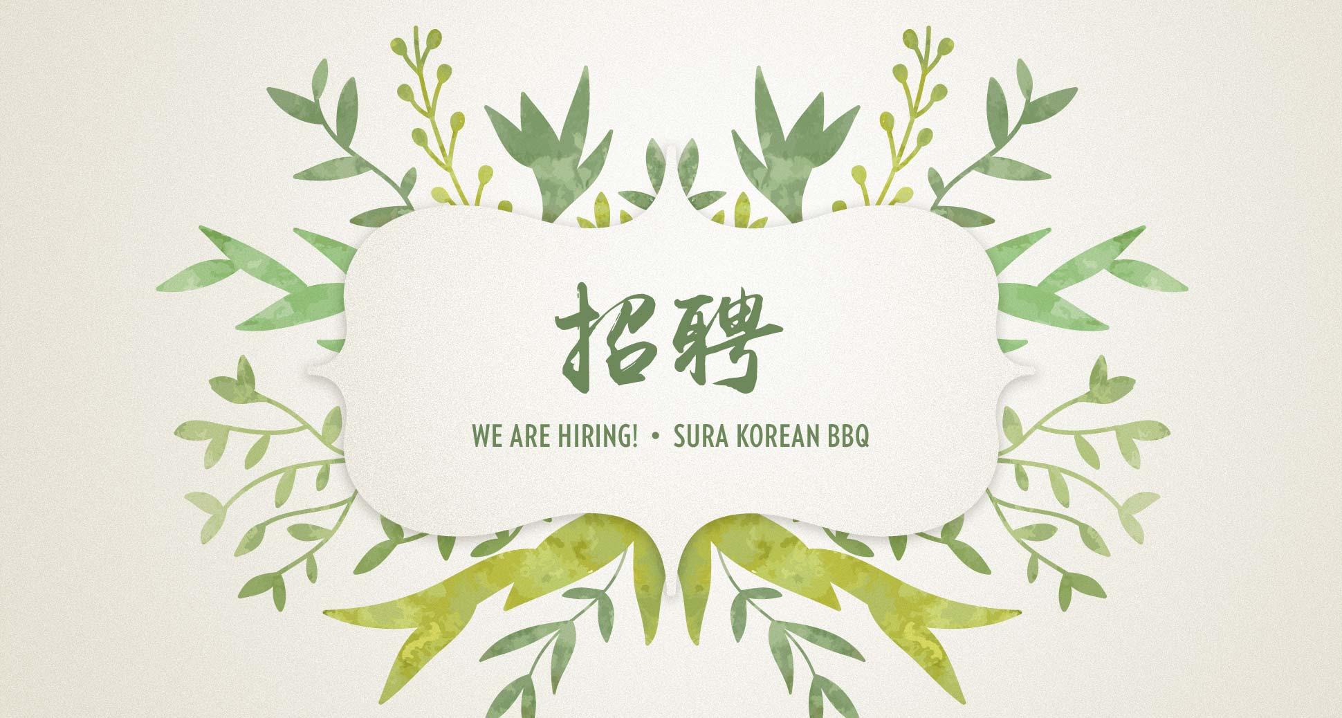 Sura korean bbq restaurant richmond is hiring!
